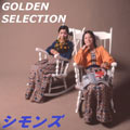 GOLDEN SELECTION シモンズ